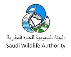 الهيئة-السعودية-للحياة-الفطرية
