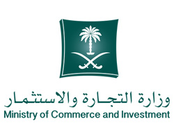 وزارة-التجارة-والاستثمار